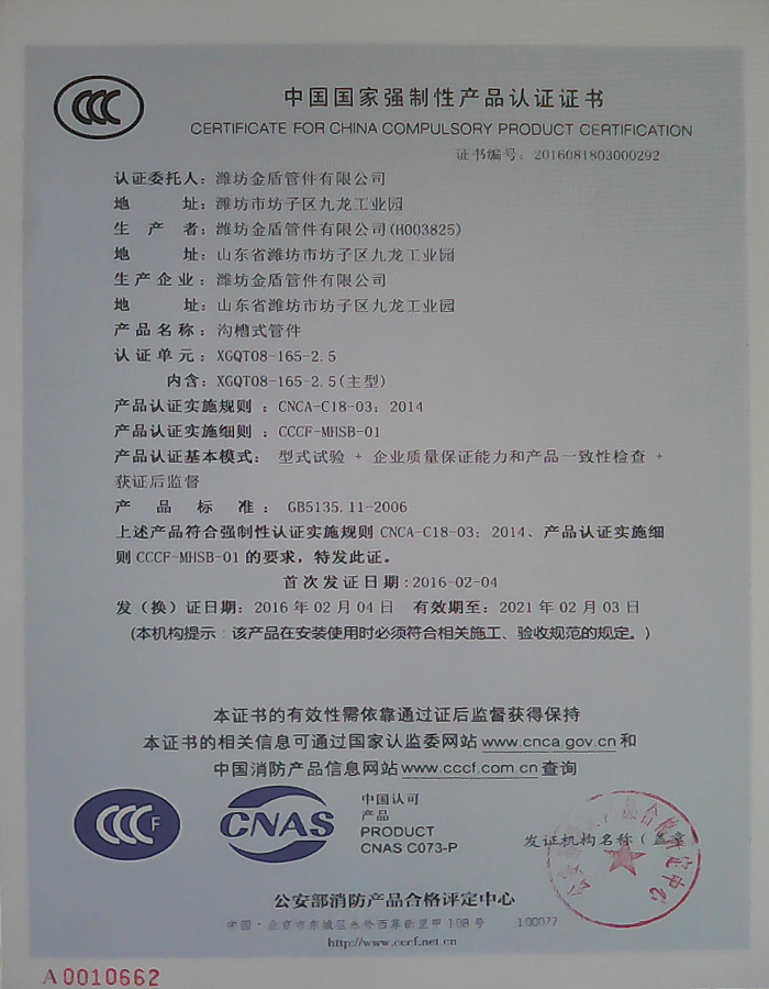 沟槽管件的中国国家强制性产品认证证书