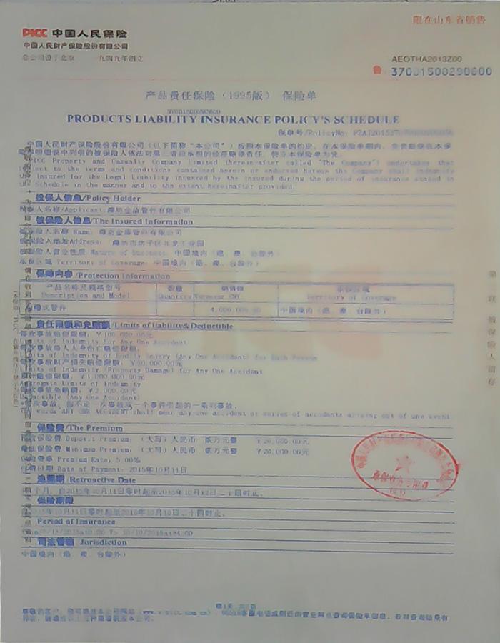 沟槽管件中国人民保险公司承保合同